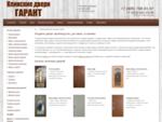 Входные двери производство, доставка, установка. Официальный сайт Гарант.