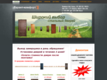 Гарант-комфорт. Металлические двери в Санкт-Петербурге