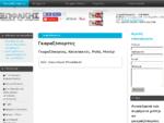 Ελληνικές Γκαραζόπορτες Ελληνικές Γκαραζόπορτες | ΞΩΦΑΚΗΣ