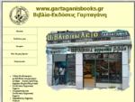 Βιβλία-Εκδόσεις Γαρταγάνης, Βιβλιοπωλείο Γαρταγάνη - Gartaganis Books-Publications, Gartaganis Boo