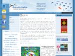 Garuda Hellas - Εκδόσεις βιβλίων γιόγκα. On-Line Yogabooks e-shop