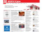 Корпоративная газета ОАО ЛУКОЙЛ в Нижневолжском регионе - Волга и Дон