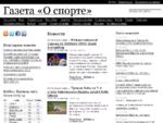 Новости | Газета «О спорте» - Газета «О спорте»