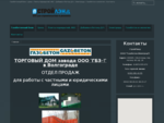 Газобетон в Волгограде - Газосиликатные блоки, представительство по ЮФО