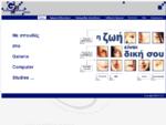 Εργαστήριο Ελευθέρων Σπουδών πληροφορικής Γραφιστικής και web design. Παρέχει μαθήματα computers σε