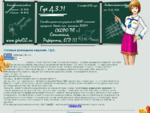 ГДЗ. Готовые домашние задания. Бесплатно и без регистрации