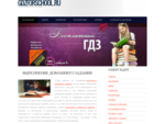 Все решебники ru www