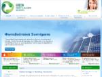 Gebs - Φωτοβολταικά Συστήματα - Πράσινη Ενέργεια