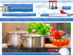 Είδη Κουζίνας - Είδη Μαγειρικής - Είδη Ζαχαροπλαστικής | GemoHouse. gr