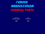 Γενική Αναλωσίμων - General Parts, Office machine parts