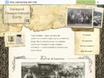 Липецкий Генеалогический Центр - Главная страница