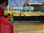 Инженерные геодезические изыскания и геология, сопровождение строительства. Геодезическая фирма Ге