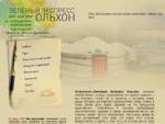 юрт-кемпинг Зеленый Экспресс Ольхон - Главная