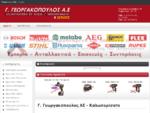 Γ. Γεωργακόπουλος AE - Καλωσορίσατε