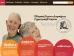 Ελληνικη Γεροντολογική και Γηριατρική Εταιρεία