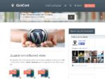 GetCert τα πάντα για την πιστοποίηση στην πληροφορική και τις ξένες γλώσσες