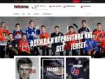 GetMyJersey. ru | Футбольная форма и атрибутика