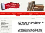 Παλαιά Βιβλία - Μεταχειρισμένα Βιβλία - Σπάνια βιβλία - Συλλεκτικά βιβλία - Γκεζερλής