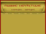 Αρχική | Γιάννης Μουρατίδης | Αγιογράφος - Ζωγράφος