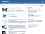 Новинки аудио видео, события в мире электроники it-индустрии