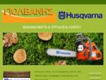Εργαλεία Κήπου Husqvarna Θεσσαλονίκη | ΓΙΟΛΒΑΝΗΣ ΠΑΝΑΓΙΩΤΗΣ