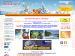 Турфирма Жираф, Тверь | Наши партнеры - турфирмы, туристические компании и турагентства в Твери,