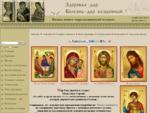 Иконы на заказ. Заказать икону. Купить икону. Икона мерная.  Иконы святых. Венчальные иконы.