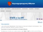 Αγγειοχειρουργική Αθηνών - Αγγειοχειρουργός Γ. Κούστας