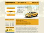 Заказ такси в Москве, точно и в срок. Телефон 7 (495) 927-11-11