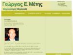 Γεώργιος Ε. Μέτης | Τεχνική Εταιρεία Μελετών Επιβλέψεων Κατασκευών, Μηχανολόγος Μηχανικός, Διαμε
