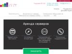Гибкий хостинг от 20 рублей, виртуальные серверы, выделенные серверы от JustHost. ru