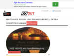 GO OUT - Οδηγός εναλλακτικής διασκέδασης