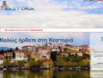 Καστοριά τουριστικός οδηγός Kastoria