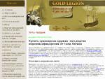 Купить сувенирное оружие в Москве по низким ценам в компании «Gold legion»