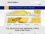 Αγορά χρυσού - GoldTank