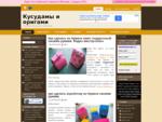 Кусудамы и оригами - Пошаговые инструкции и комментарии