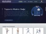 Одежда для активного отдыха и спорта, НХЛ, КХЛ - Главная