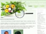 Гомеопатическая клиника доктора Бобок. Гемеопатия, традициоанная и альтернативная медицина.