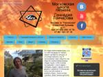 Online обучение - Московская школа гипноза Геннадия Гончарова