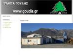 www. goudis. gr Εμπορίο Ξυλείας - Αρχική Σελίδα