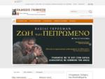 Πλήρες ελληνικό online βιβλιοπωλείο και Ηλεκτρονικό Περιοδικό Θέματα Λογοτεχνίας. Προσφορές σε βιβλία Κλασικής Λογοτεχνίας - Ιστορίας - Ποίησης - ..
