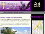 Γραφείο Τελετών, Ιωάννινα | Νάτσικος