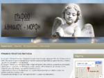 Γραφείο Τελετών Πατήσια | Γραφείο Τελετών Αθηναίου - Μόρφη