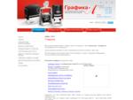 Изготовление печатей штампов - Факсимильная печать Датеры нумераторы г. Липецк Компания Графика-Л