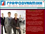 Γραφοδυναμική. The Ideal Business Solutions.