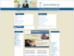 Grammateas. gr FRONT DESK, γραμματέας, γραμματεία, γραμματειακή υποστήριξη, επιχειρηματικότητα, ...