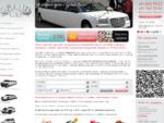 Прокат лимузинов в Москве недорого автомобилей на свадьбу, заказ аренда лимузинов в Москве недорого