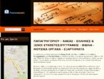Έλληνες Συνθέτες | Παπαγρηγορίου Νάκας