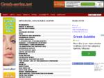 Καλωσορίσατε στο Greek-series. net