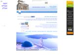 העולם היווני - מוזיקה יוונית - לימוד יוונית